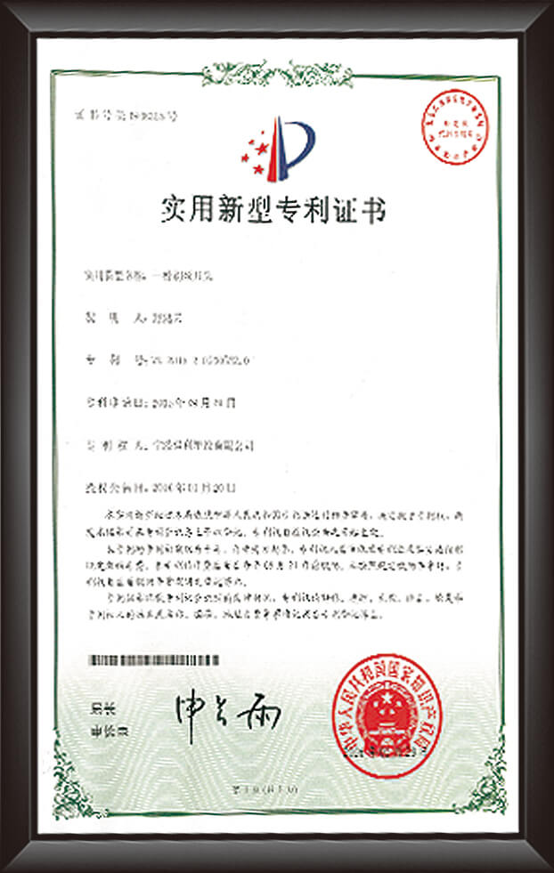 Utility Patent Certificate